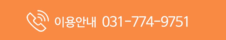 이용안내 031-774-9751