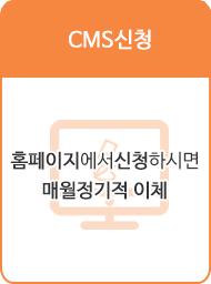 CMS신청